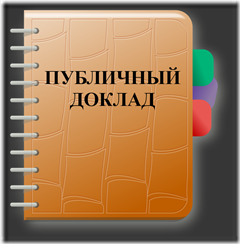 Публичный отчет за 2016-2017 учебный год